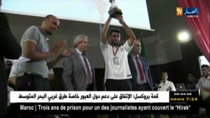 clôture des jeux universitaires_Ennahar TV