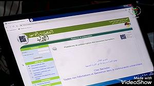 عملية التسجيلات الأولية الجامعية للطلبة الجدد -جامعة البليدة1